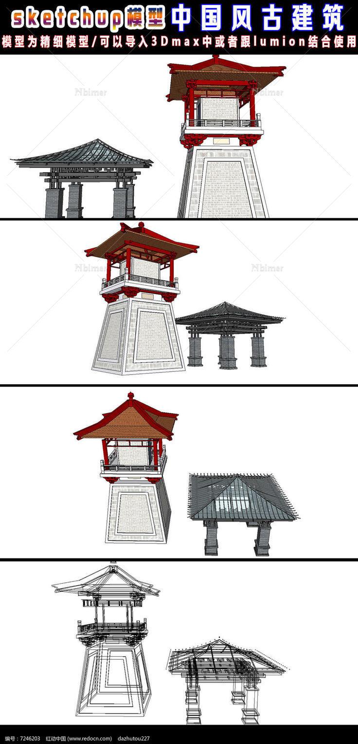 中国风古建筑设计su模型