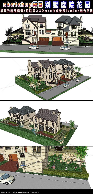 别墅庭院花园设计su模型