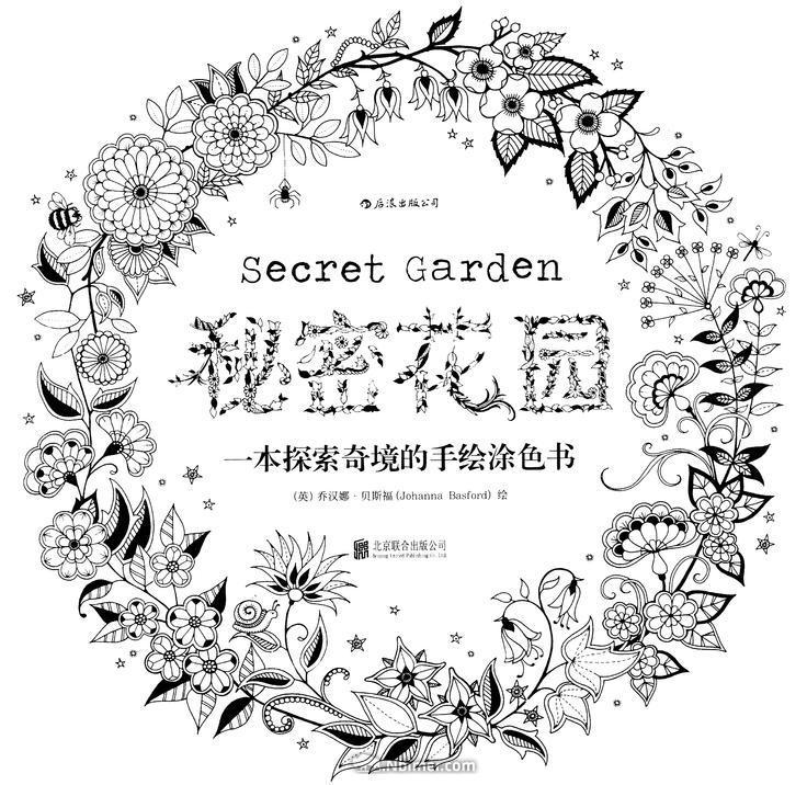 秘密花园封面-1 - 平面设计 - nbimer灵感图片